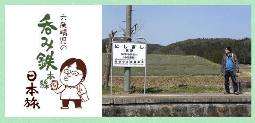 のみ鉄本線日本旅.jpg