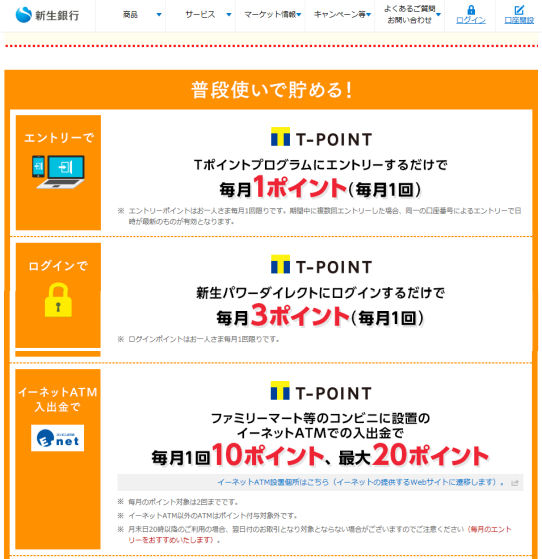新生銀行.jpg