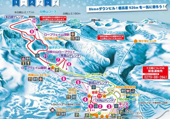 草津スキー場2.jpg